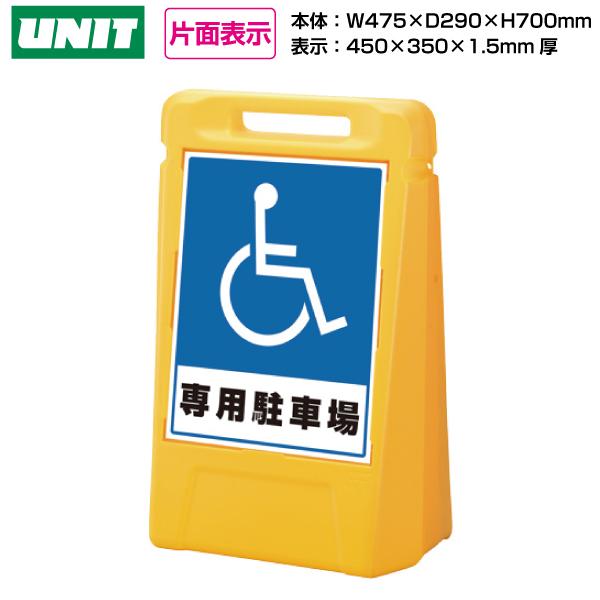 サインボックス 専用駐車場 片面:888-031YE【駐車場・区画整理用品】