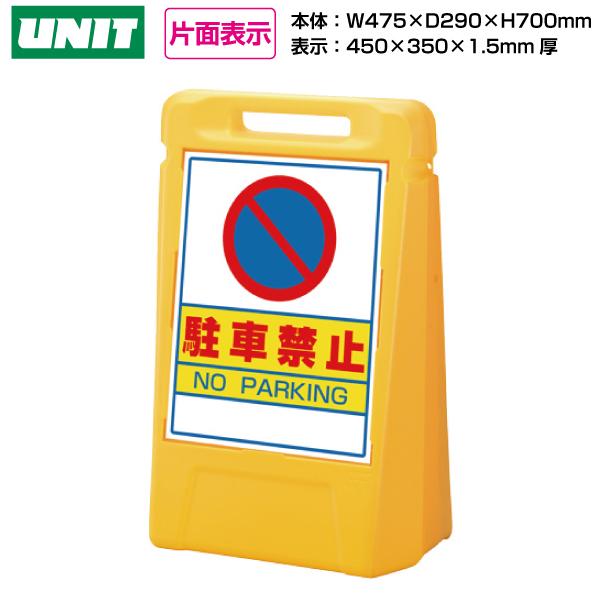 サインボックス 駐車禁止 片面:888-041YE【駐車場・区画整理用品】
