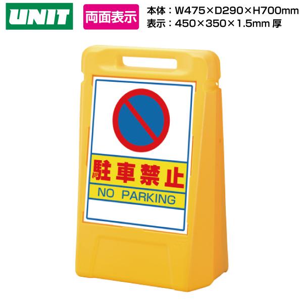 サインボックス 駐車禁止 両面:888-042YE【駐車場・区画整理用品】