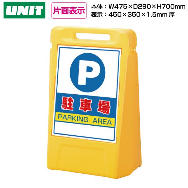 サインボックス P駐車場 片面:888-051YE【駐車場・区画整理用品】