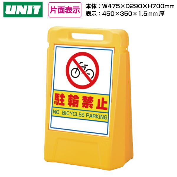 サインボックス 駐輪禁止 片面:888-061YE【駐車場・区画整理用品】