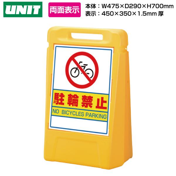 サインボックス 駐輪禁止 両面:888-062YE【駐車場・区画整理用品】