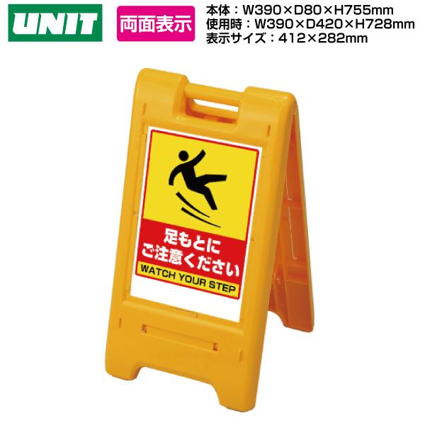 【ミニ看板・足元注意 標識】サインエース 足もと注意 両面表示870-304YE