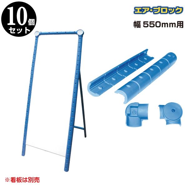 エア・ブロック 550用 10セット (看板保護材・ガード隊・看板君・SL看板用)