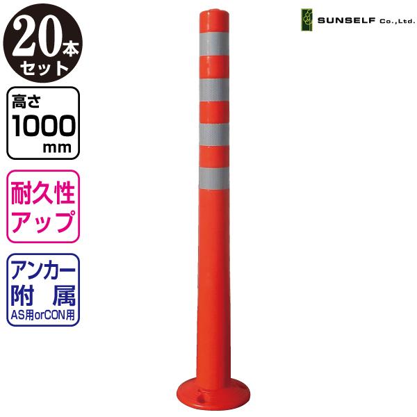 ソフトコーン M 高さ1000mmタイプ 20本セット【駐車場 車止め 車線分離標 ガードコーン ポストコーン】