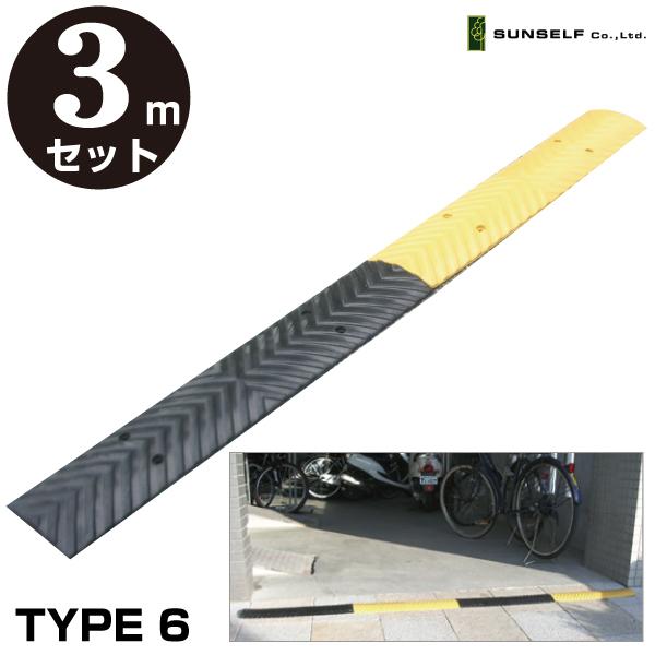 【送料無料】ゴム製減速帯 減速くん TYPE6 3mセット