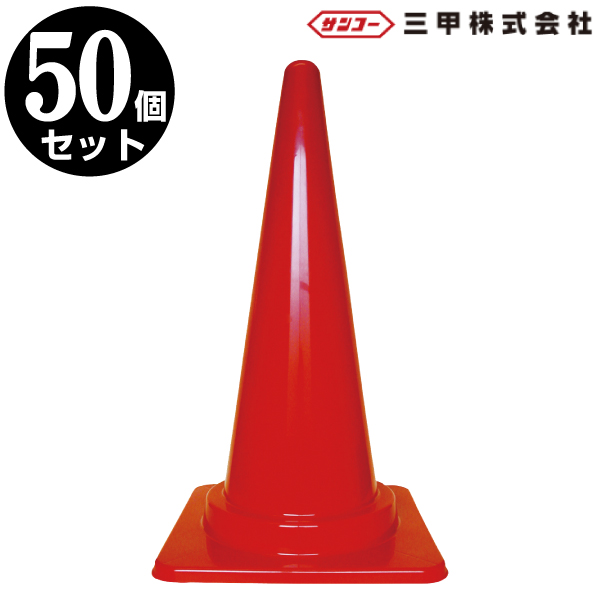 【送料無料】カラーコーン L 赤 50本セット 【駐車場 ポール・駐車禁止・パイロン・三角コーン・スコッチコーン】