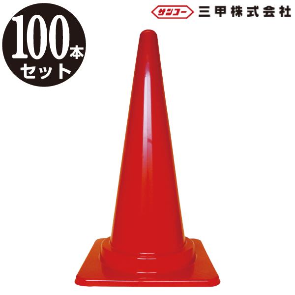 カラーコーン L 赤 100本セット 【駐車場 ポール・駐車禁止・パイロン・三角コーン・スコッチコーン】