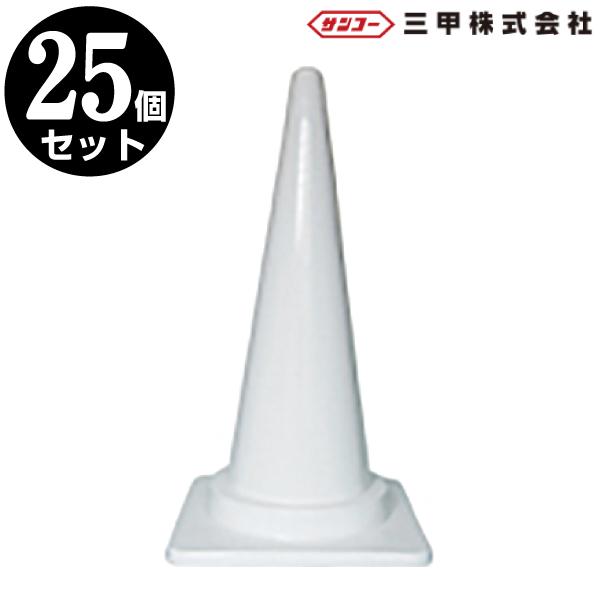 カラーコーン M 700H ホワイト 25本セット 【駐車場 ポール・駐車禁止・パイロン・三角コーン・スコッチコーン】
