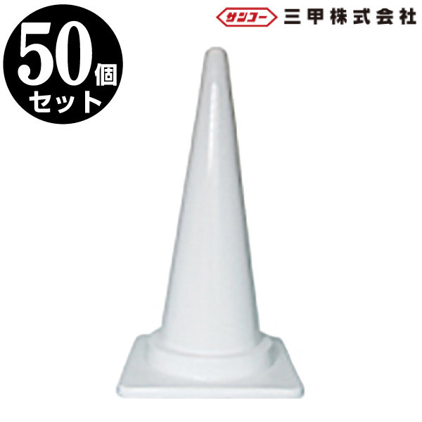 カラーコーン M 700H ホワイト 50本セット 【駐車場 ポール・駐車禁止・パイロン・三角コーン・スコッチコーン】