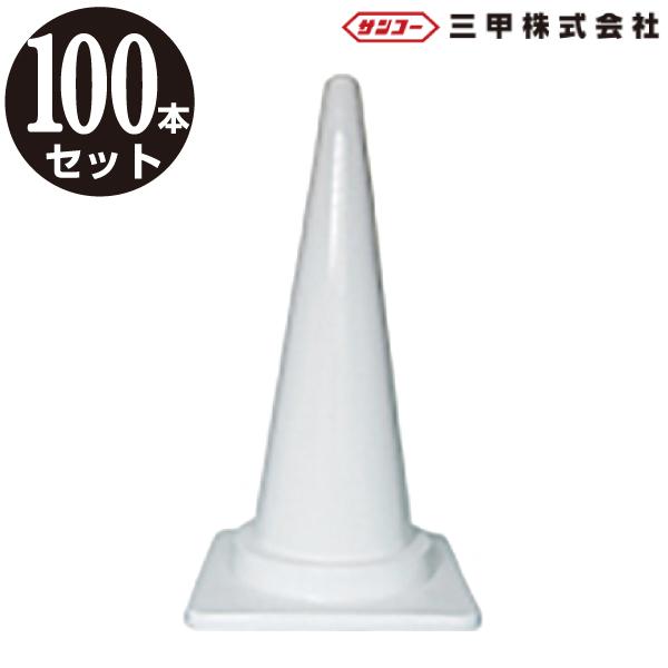 カラーコーン M 700H ホワイト 100本セット 【駐車場 ポール・駐車禁止・パイロン・三角コーン・スコッチコーン】