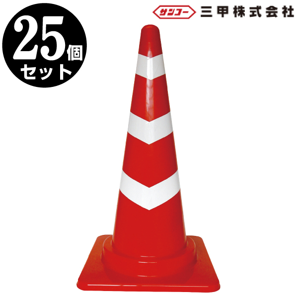 スコッチコーン L 700H 赤白 25本セット 【駐車場 ポール・駐車禁止・パイロン・三角コーン・スコッチコーン】