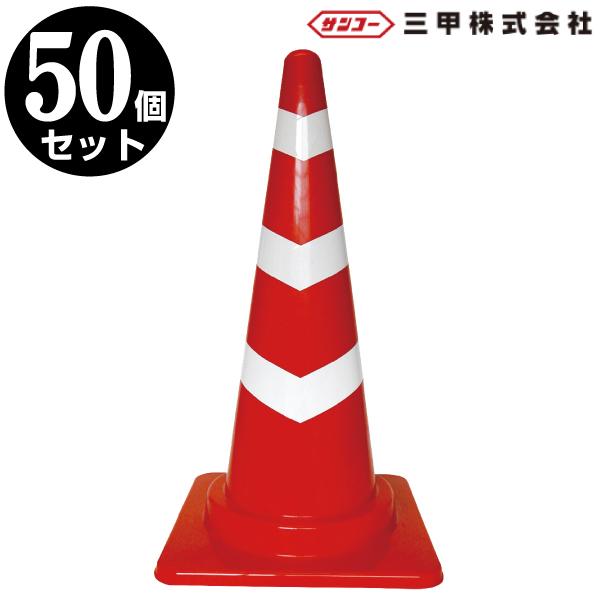 【送料無料】スコッチコーン L 700H 赤白 50本セット 【駐車場 ポール・駐車禁止・パイロン・三角コーン・スコッチコーン】