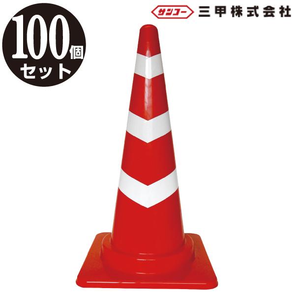 【送料無料】スコッチコーン L 700H 赤白 100本セット 【駐車場 ポール・駐車禁止・パイロン・三角コーン・スコッチコーン】