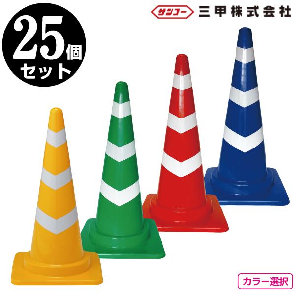スコッチコーン M 700H 青白・赤白・緑白・黄白 25本セット 【駐車場 ポール・駐車禁止・パイロン・三角コーン・スコッチコーン】