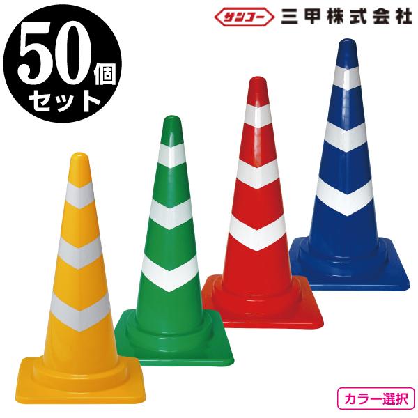 スコッチコーン M 700H 青白・赤白・緑白・黄白 50本セット 【駐車場 ポール・駐車禁止・パイロン・三角コーン・スコッチコーン】