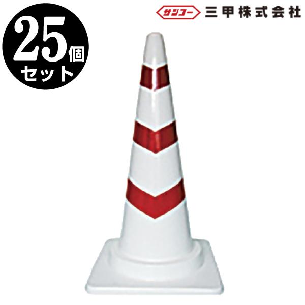 スコッチコーン M 700H ホワイト/赤反射 25本セット 【駐車場 ポール・駐車禁止・パイロン・三角コーン・スコッチコーン】