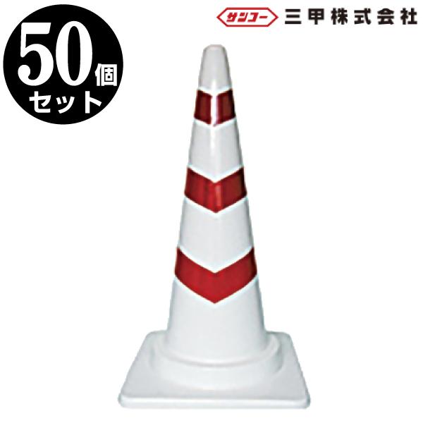 【送料無料】スコッチコーン M 700H ホワイト/赤反射 50本セット 【駐車場 ポール・駐車禁止・パイロン・三角コーン・スコッチコーン】