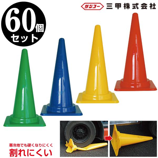 【送料無料】フレックスコーン 700H 赤・青・緑・黄 60本セット 【駐車場 ポール・駐車禁止・パイロン・三角コーン・スコッチコーン】