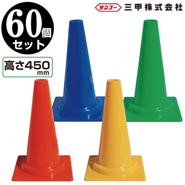 【送料無料】ミニコーン 450H φ50 黄・青・赤・緑 60本セット 【駐車場 ポール・駐車禁止・パイロン・三角コーン・スコッチコーン】