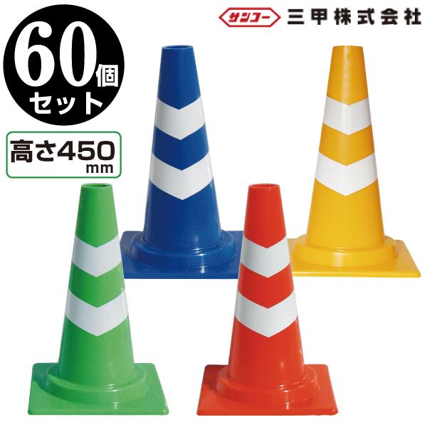 ミニスコッチコーン 450H φ50 黄白・青白・赤白・緑白 60本セット 【駐車場 ポール・駐車禁止・パイロン・三角コーン・スコッチコーン】