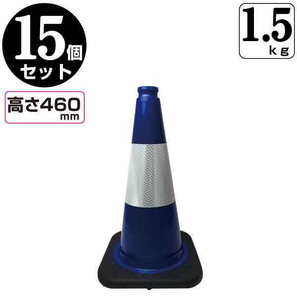 【15本セット】レボリューションコーン 高さ460mm 青白 1.5kg(レボコーン・カラーコーン・トラフィックコーン・スコッチコーン・三角コーン)