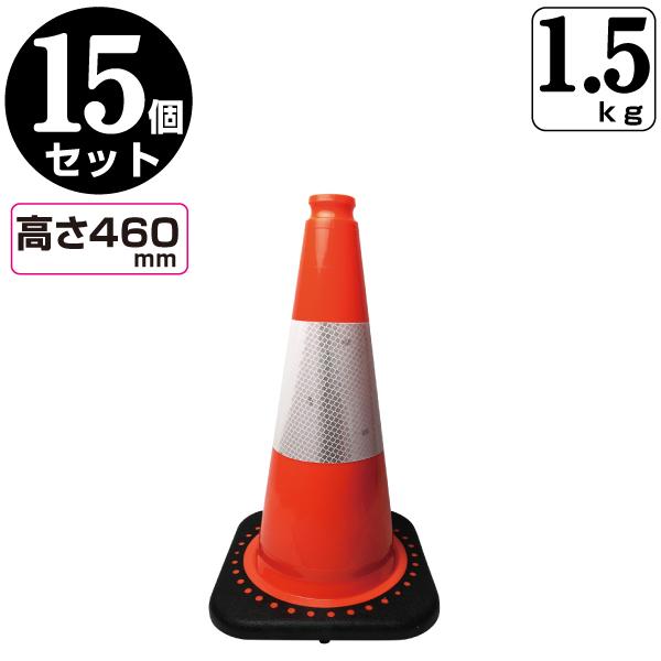 【15本セット】レボリューションコーン 高さ460mm 赤白 1.5kg(レボコーン・カラーコーン・トラフィックコーン・スコッチコーン・三角コーン 道路ポール)