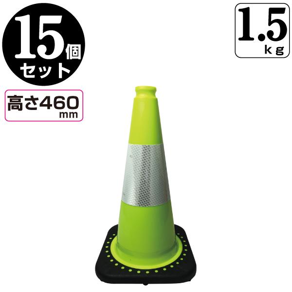 【15本セット送料無料】レボリューションコーン 高さ460mm 黄緑 1.5kg(レボコーン・カラーコーン・トラフィックコーン・スコッチコーン・三角コーン)