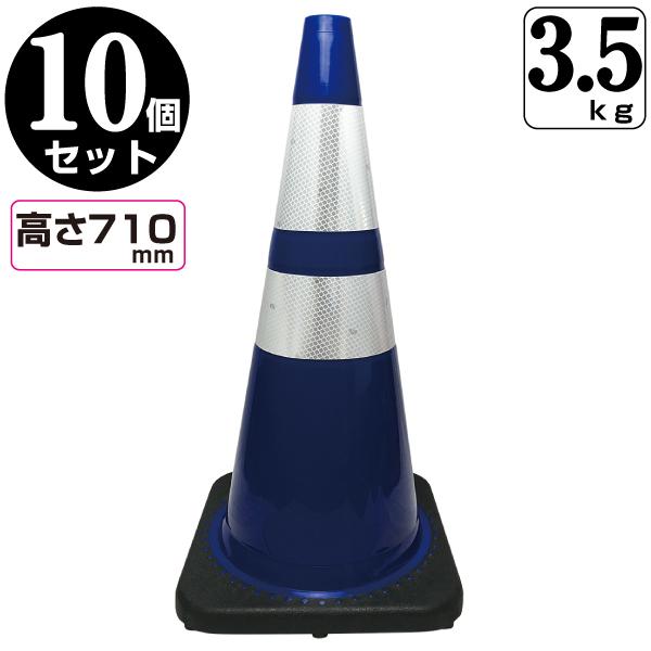 【10本セット】レボリューションコーン 高さ720mm 青白 3.5kg(レボコーン・カラーコーン・トラフィックコーン・スコッチコーン・三角コーン)