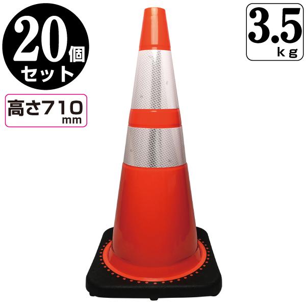 【20本セット】レボリューションコーン 高さ720mm 赤白 3.5kg(レボコーン・カラーコーン・トラフィックコーン・スコッチコーン・三角コーン)