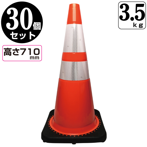 【30本セット】レボリューションコーン 高さ720mm 赤白 3.5kg(レボコーン・カラーコーン・トラフィックコーン・スコッチコーン・三角コーン)