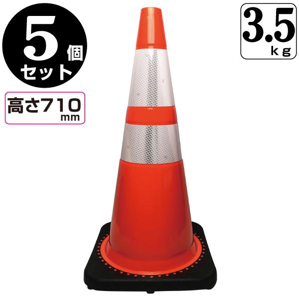 【5本セット】レボリューションコーン 高さ720mm 赤白 3.5kg(レボコーン・カラーコーン・トラフィックコーン・スコッチコーン・三角コーン 道路ポール)