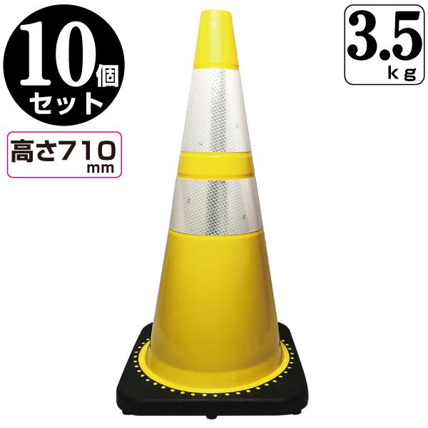 【10本セット】レボリューションコーン 高さ720mm 黄白 3.5kg(レボコーン・カラーコーン・トラフィックコーン・スコッチコーン・三角コーン)