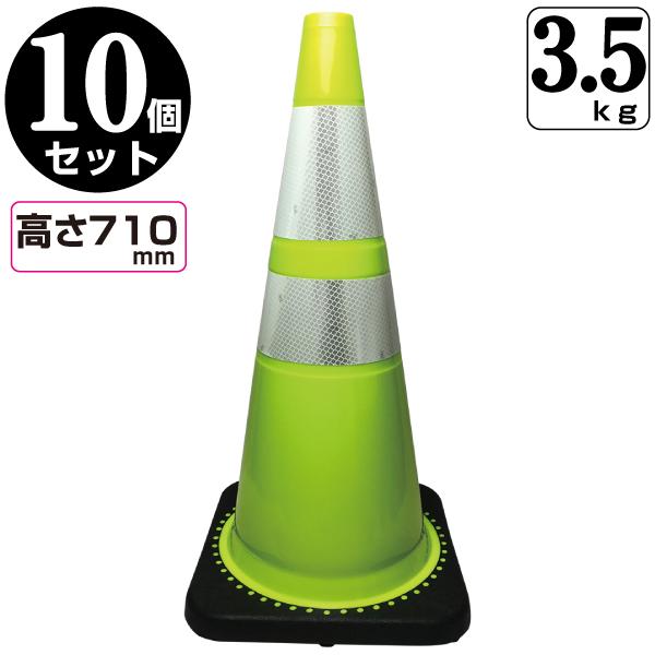 【10本セット】レボリューションコーン 高さ720mm 黄緑 3.5kg(レボコーン・カラーコーン・トラフィックコーン・スコッチコーン・三角コーン 道路ポール)