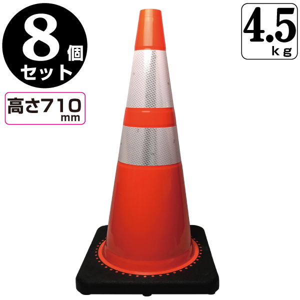 【8本セット】レボリューションコーン 高さ725mm 赤白 4.5kg(レボコーン・カラーコーン・トラフィックコーン・スコッチコーン・三角コーン)