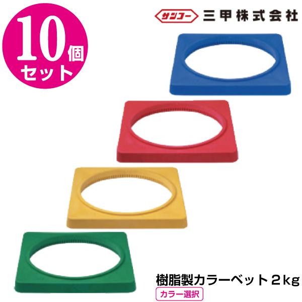 樹脂製カラーコーンベット 2.0kg 青・赤・黄・緑 10個セット 【駐車場 ポール・駐車禁止・パイロン・三角コーン・スコッチコーン】