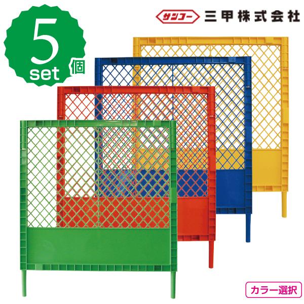 プラスチックフェンスKK 黄・青・赤・緑 5枚セット【樹脂製フェンス】