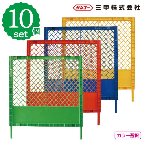 プラスチックフェンスKK 黄・青・赤・緑 10枚セット【樹脂製フェンス】