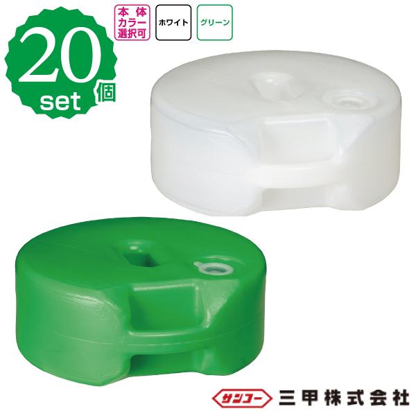フェンス用タンクベース(水入れ用) 白・緑 20個セット【樹脂製フェンス・プラスチックフェンス】