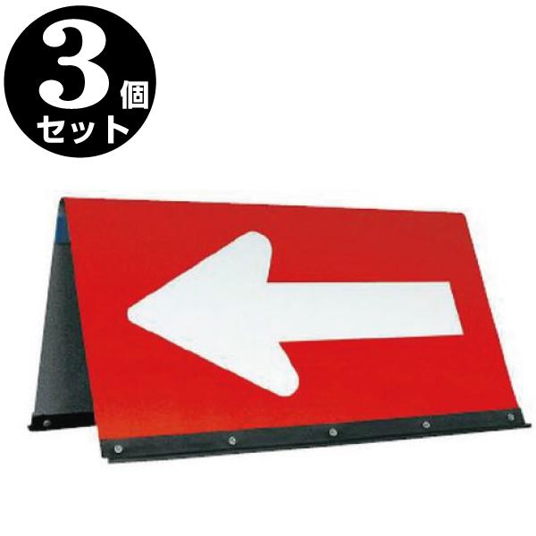 送料無料☆矢印板☆ガルバ製 山型矢印板 3台セット 500×900mm 赤白