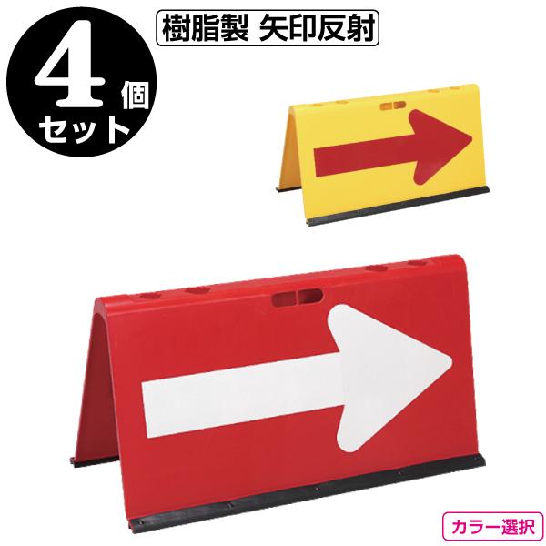 【送料無料】樹脂製矢印板 矢印反射 赤/白矢印・黄/赤矢印 4台セット【山型矢印板】