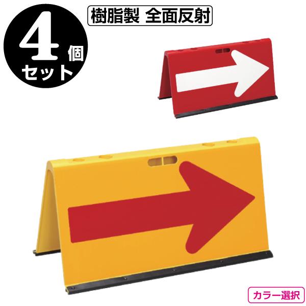 樹脂製矢印板 全面反射 赤/白矢印・黄/赤矢印 4台セット【山型矢印板】