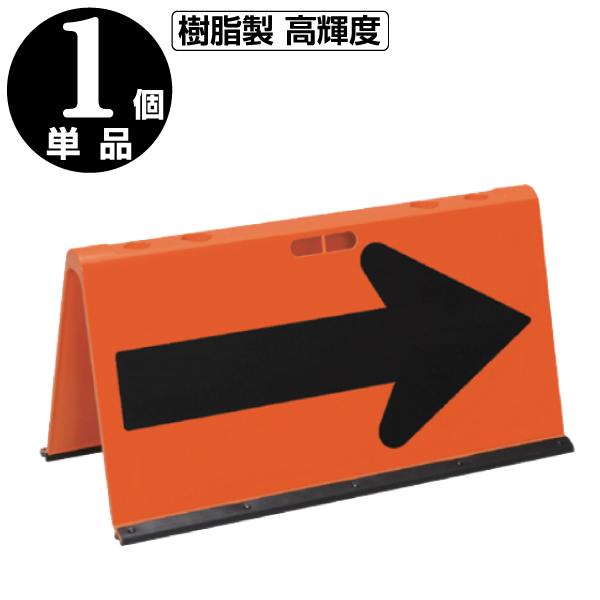 樹脂製矢印板 高輝度全面反射 オレンジ/黒矢印【山型矢印板】