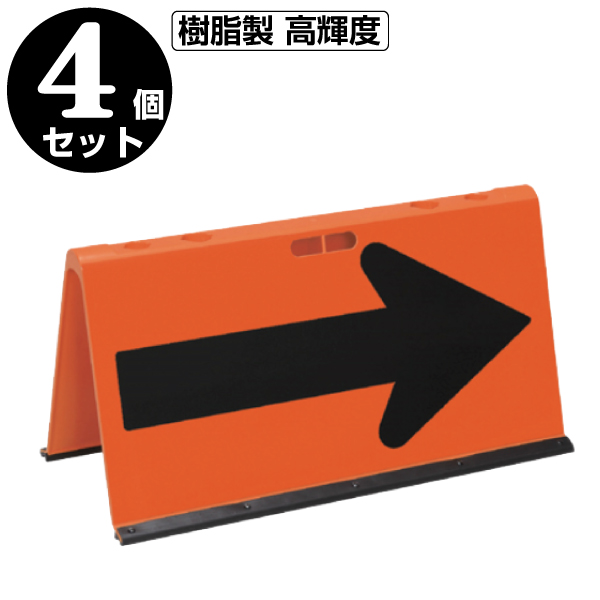 【送料無料】樹脂製矢印板 高輝度全面反射 オレンジ/黒矢印 4台セット【山型矢印板】