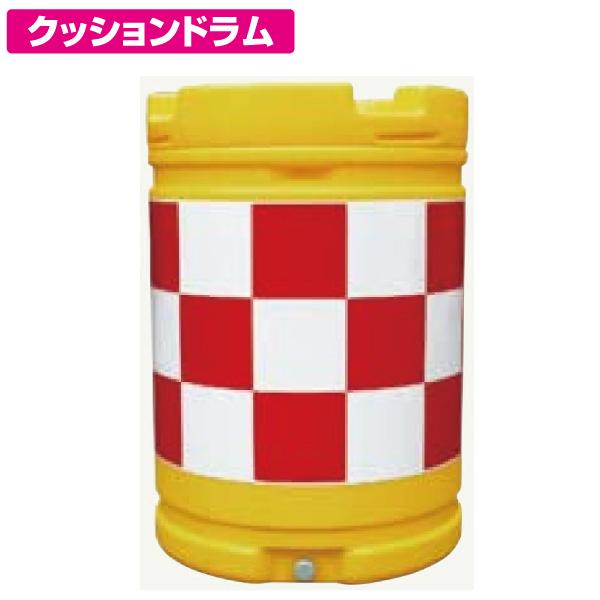 【クッションドラム】AZクッションドラム 赤反射/白反射 AZC-001【代引不可】