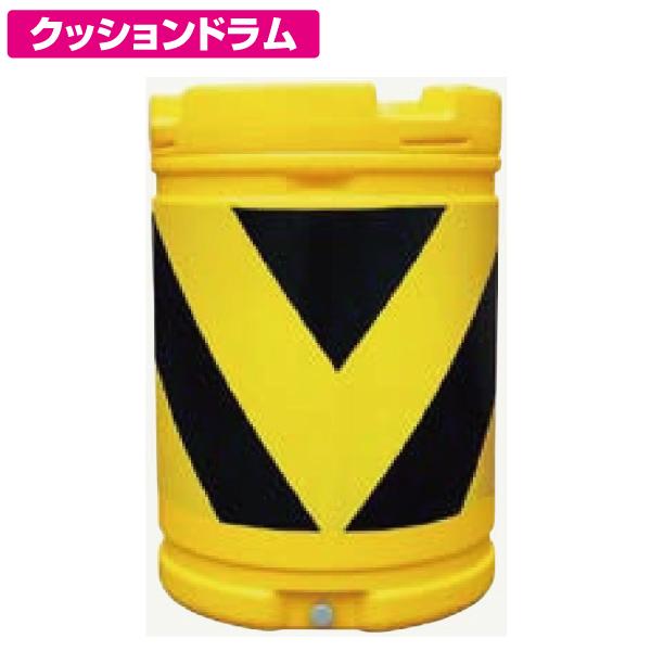 【クッションドラム】AZクッションドラム 黄反射/黒無反射 AZC-002【代引不可】