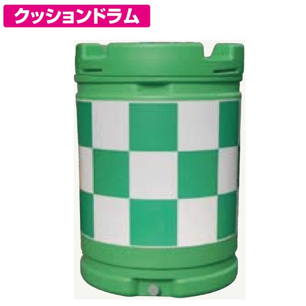 【クッションドラム】AZクッションドラム 緑反射/白反射 AZC-004【代引不可】