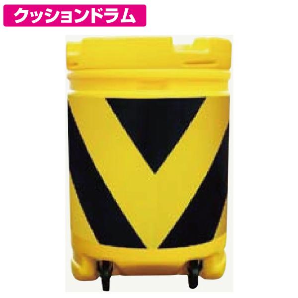 【クッションドラム】AZクッションドラムコロ付 黄反射/黒無反射 AZCK-002【代引不可】
