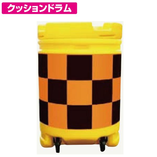 【クッションドラム】AZクッションドラムコロ付 オレンジ高輝度/黒無反射 AZCK-003【代引不可】