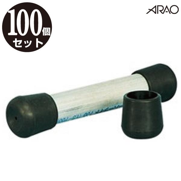 単管ゴムキャップ 100個セット 単管パイプ48.6φ用